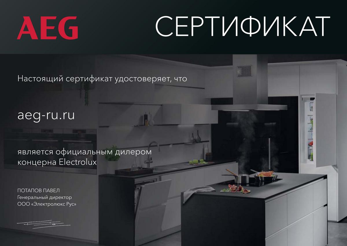 Сертификат фирменного магазина AEG